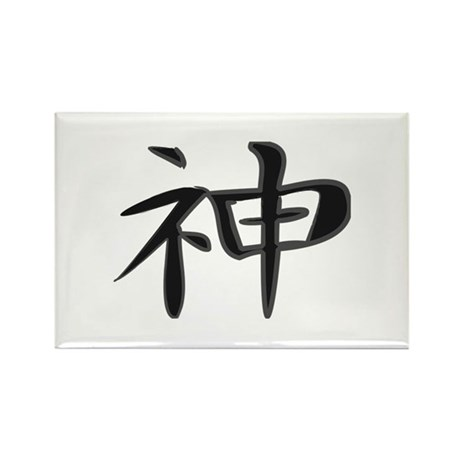 God - Kanji Symbol Rectangle Magnet
