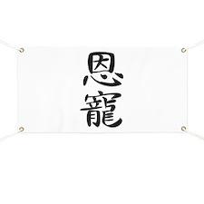 Grace - Kanji Symbol Banner