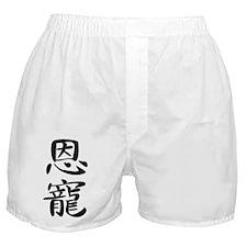 Grace - Kanji Symbol Boxer Shorts