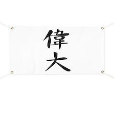 Greatness - Kanji Symbol Banner