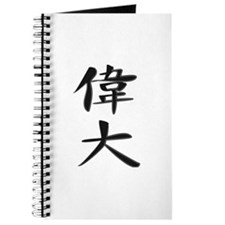 Greatness - Kanji Symbol Journal