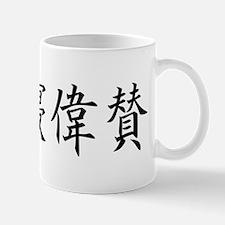 Nathan(Ver2.0) Mug