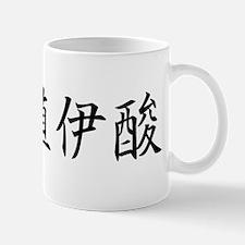 Nathan(Ver3.0) Mug