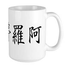 Taylor(Ver2.0) Mug