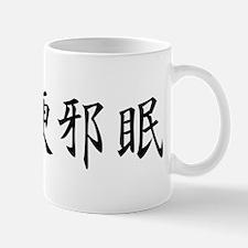 Benjamin(Ver2.0) Mug