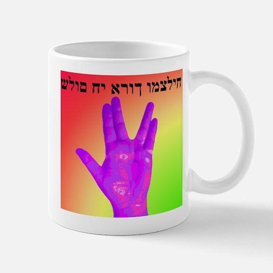 hebrew peace live long and prosper Mugs