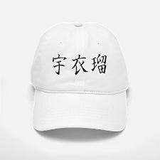 Will(Ver2.0) Baseball Baseball Cap