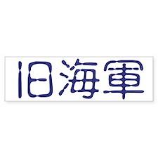 Kyuu-kaigun Bumper Bumper Sticker