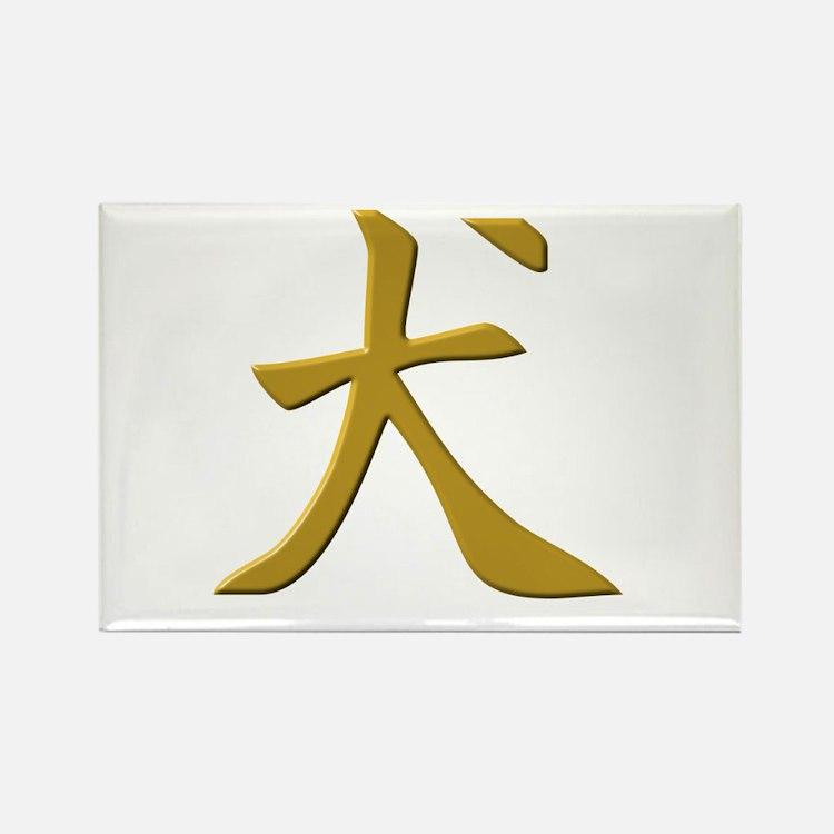 Cute Kanji symbol Rectangle Magnet