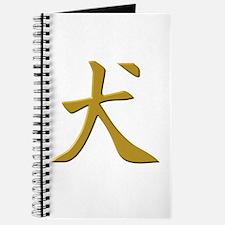 Unique Japanese symbols Journal