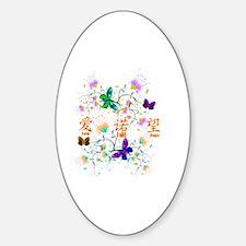 Unique All Sticker (Oval)