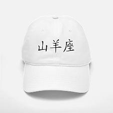 Capricorn Baseball Baseball Cap