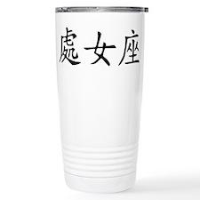 Virgo Ceramic Travel Mug