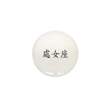 Virgo Mini Button (10 pack)