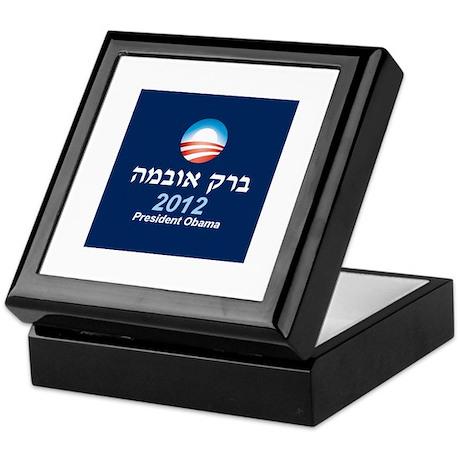 Obama 2012 Hebrew Keepsake Box