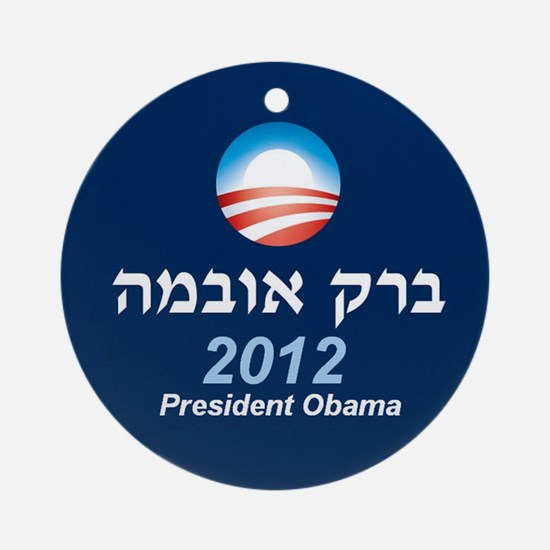 Obama 2012 Hebrew Ornament (Round)