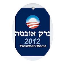 Obama 2012 Hebrew Oval Ornament