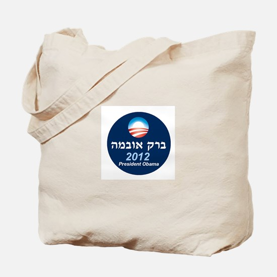 Obama 2012 Hebrew Tote Bag