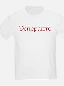 Esperanto in Cyrillic T-Shirt