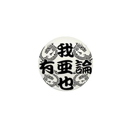 aaron in kanji Mini Button (100 pack)