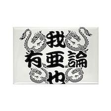 aaron in kanji Rectangle Magnet