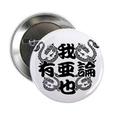 """aaron in kanji 2.25"""" Button (100 pack)"""