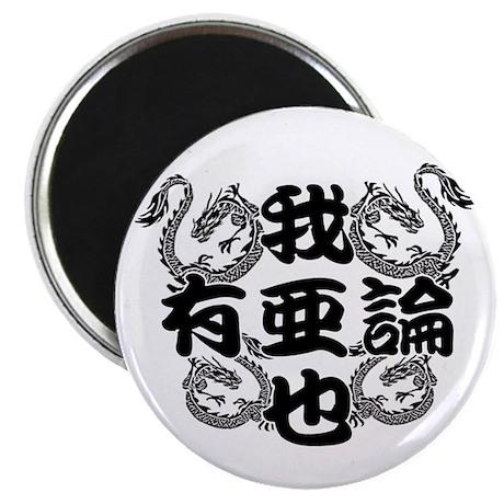 aaron in kanji Magnet