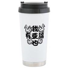 aaron in kanji Travel Mug