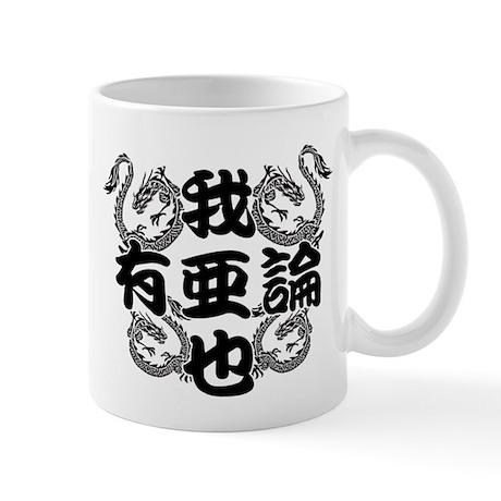 aaron in kanji Mug
