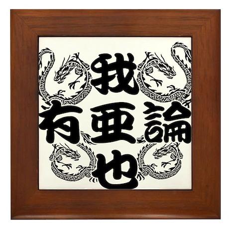 aaron in kanji Framed Tile