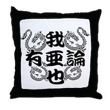 aaron in kanji Throw Pillow