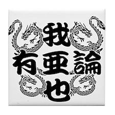aaron in kanji Tile Coaster