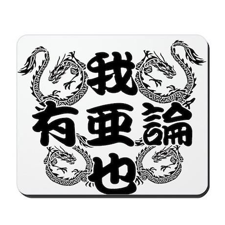 aaron in kanji Mousepad