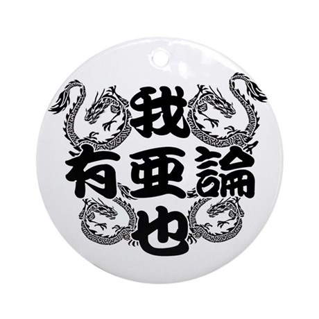 aaron in kanji Ornament (Round)