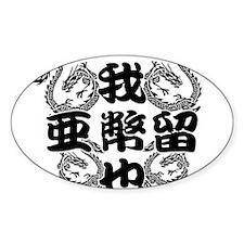 abel in kanji Oval Sticker (50 pk)