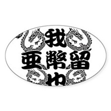 abel in kanji Oval Decal