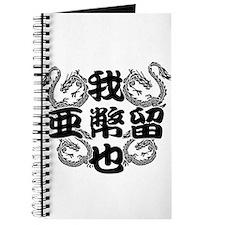 abel in kanji Journal