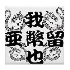 abel in kanji Tile Coaster