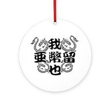 abel in kanji Ornament (Round)
