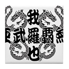 abraham in kanji Tile Coaster