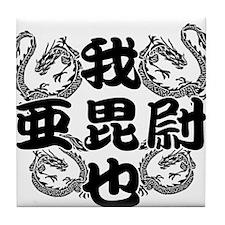 aby in kanji Tile Coaster