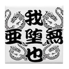 adam in kanji Tile Coaster