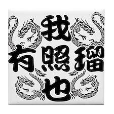 adele in kanji Tile Coaster