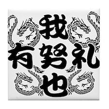 adlai in kanji Tile Coaster