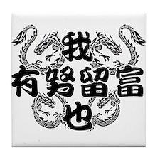 adolf,adolph in kanji Tile Coaster