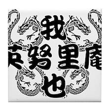 adrian (adrien) in kanji Tile Coaster