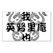 adrian (adrien) in kanji Rectangle Decal