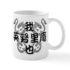 adrian (adrien) in kanji Mug
