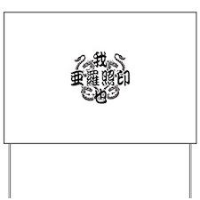 aladdin in kanji Yard Sign