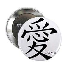 Chinese Symbol of Love Button